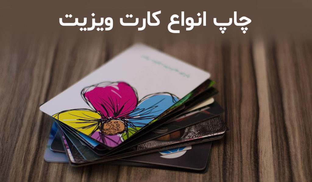 چاپ انواع کارت ویزیت