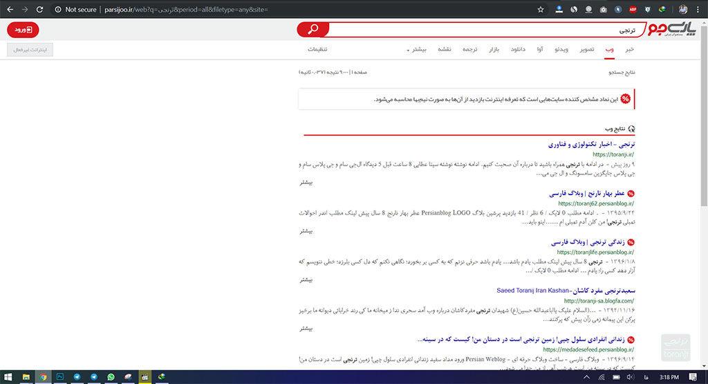 نتایج پارسی جو پس از اتصال اینترنت