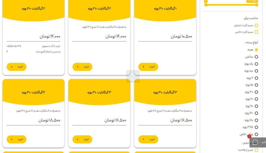 موجود بودن بسته های سابق ایرانسل در وب سایت این اپراتور