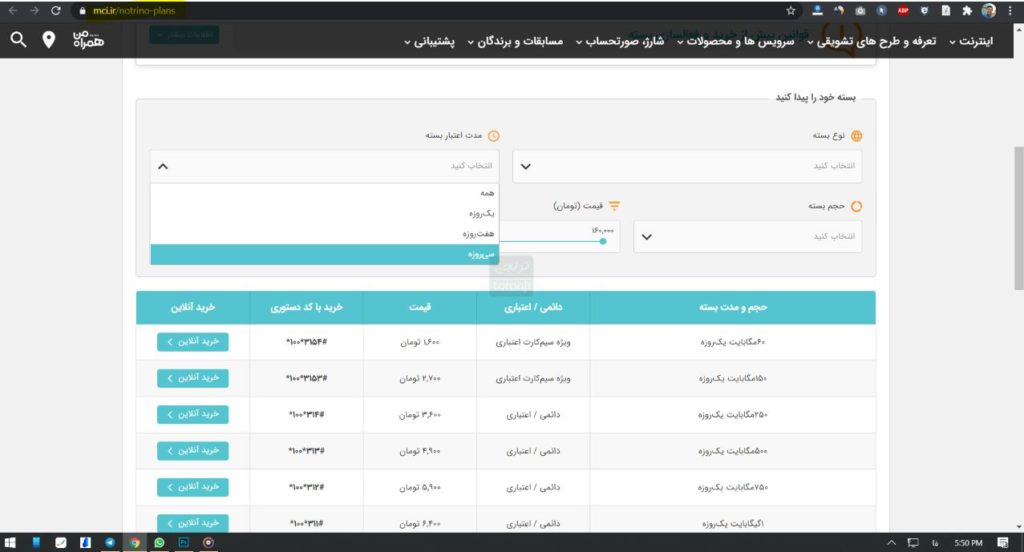 حذف بسته های محبوب همراه اول از وب سایت