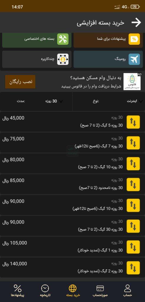 حداکثر حجم اینترنت ۱ ماهه ایرانسل برابر با ۲ گیگابایت شده است