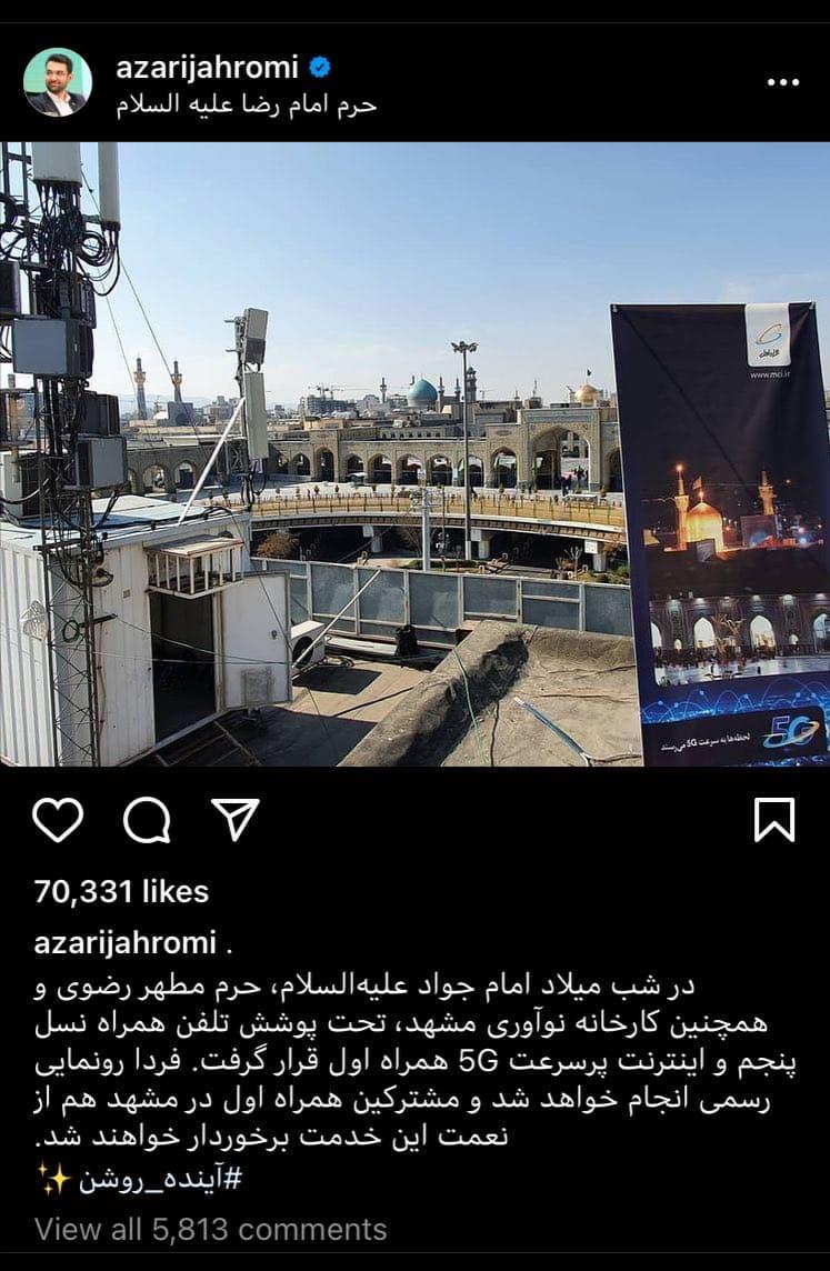 شبکه 5G همراه اول در مشهد